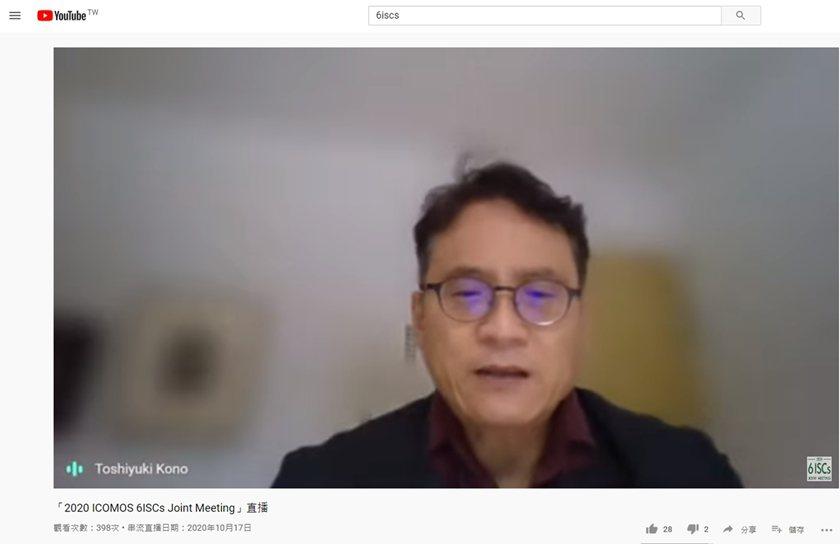 ICOMOS主席河野俊行教授致詞。 校方/提供