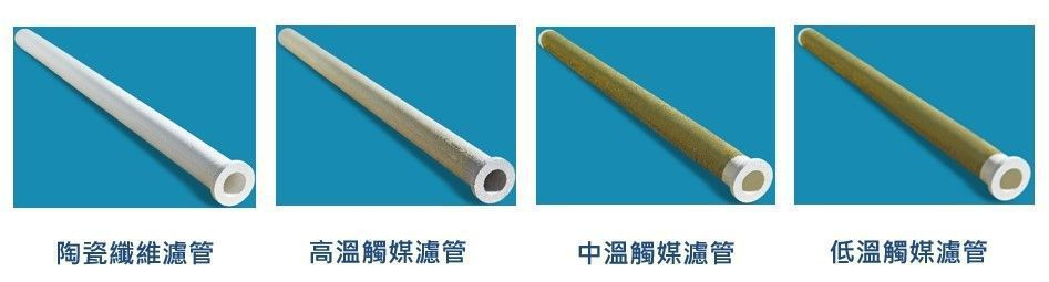 富利康科技專利產品陶瓷纖維(觸媒)濾管。 工業局/提供