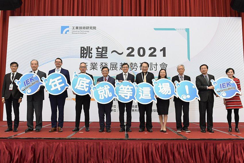 工研院舉辦「眺望2021產業發展趨勢研討會」,期攜手產業,在後疫時代借力數位科技...