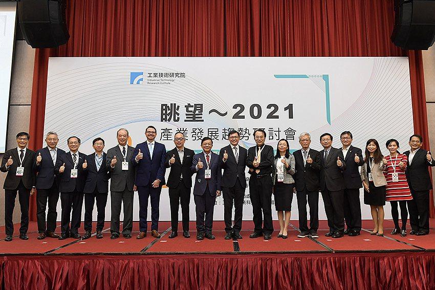 工研院「眺望2021產業發展趨勢研討會」,以「後疫轉型•數位突圍」為主軸,邀請產...