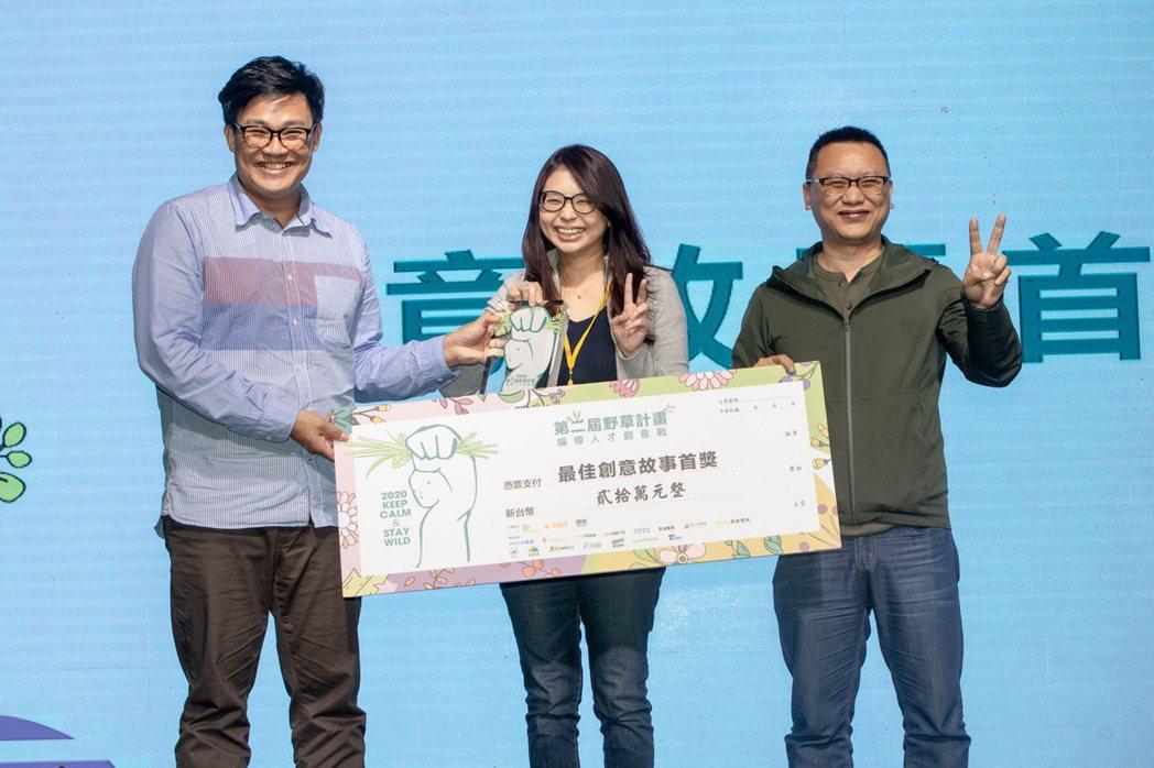 第2屆野草計畫頒獎典禮25日舉行,參賽者范芷綺(中)以劇本「倖存者」從400件作