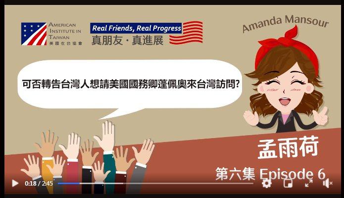 美國在台協會(AIT)今天發布「請問發言人」影片,網友表示,台灣人想邀美國國務卿龐培歐訪台,AIT發言人孟雨荷說會轉達。圖擷自美國在台協會(AIT)臉書