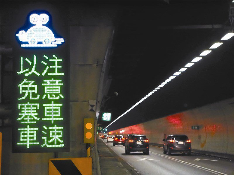 2017年7月高公局在雪隧內設置CMS資訊可變標誌,塞車時會出現烏龜圖案,提醒路隊長加速,但龜速車還是一直都在。圖/聯合報系資料照片