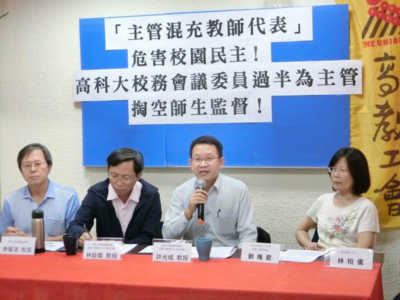 高科大合校後,校務會議教師代表只剩三成,高教工會喊不公。圖/高教工會提供