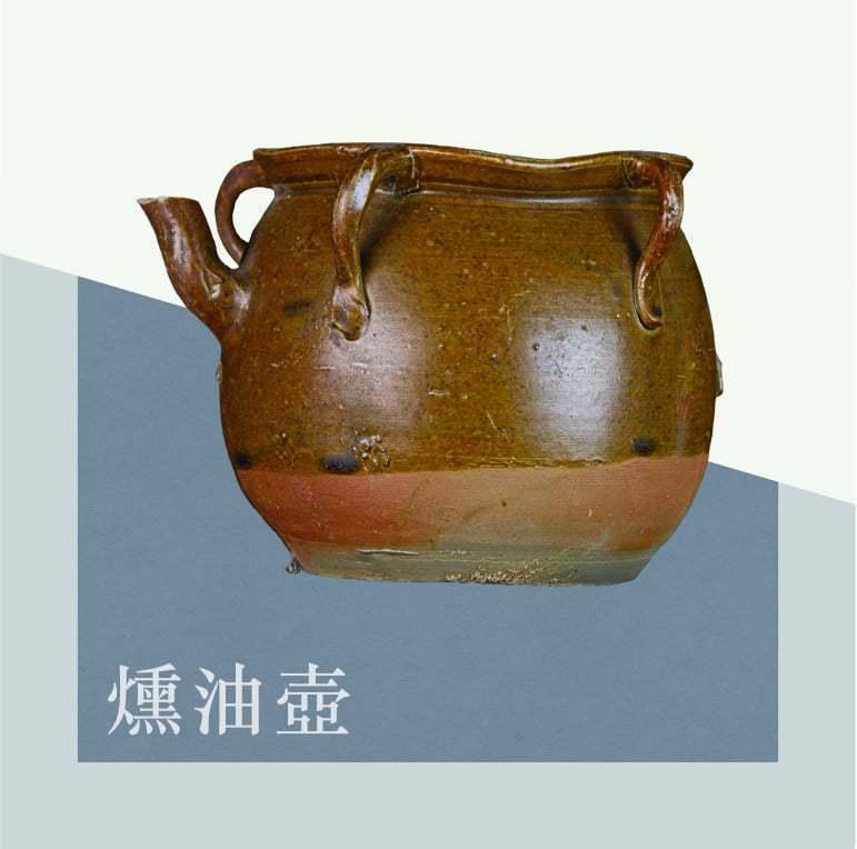 這只燻煙壼可不是用來煮茶燒油的,而是早年婦人用來裝護髮乳的容器。圖/雲林縣府文觀處提供