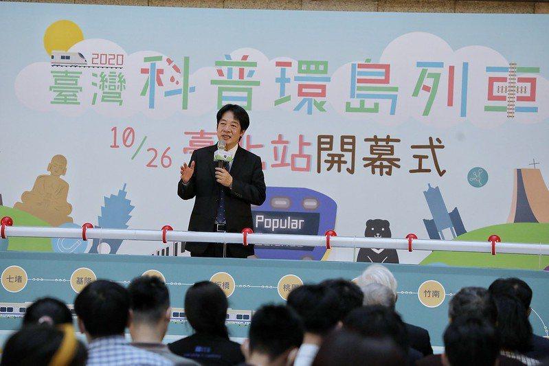 賴清德副總統今(26)日上午出席「2020台灣科普環島列車」開幕式。 圖/總統府...