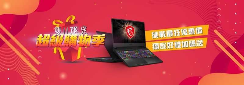 雙11限定!MSI超級購物季搶先開跑,電競筆電挑戰最狂優惠價 再享獨家好禮加碼送。微星/提供