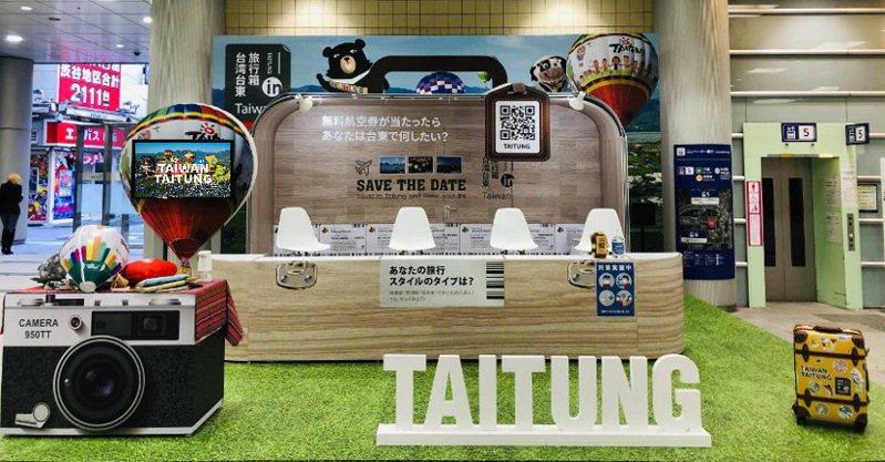 台東縣府搶在日本解禁前超前部署,在10月24日至10月26日在東京澀谷車站廣場舉辦旅遊推廣快閃,把台東之美裝進巨型「台東旅行箱」中,吸引許多民眾參與,引發熱烈話題。圖/台東縣政府提供