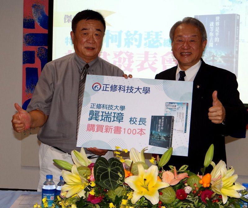 美國特科集團總裁柯約瑟(左)是正修科大校友,校長龔瑞璋(右)購買100本新書。記者徐白櫻/攝影