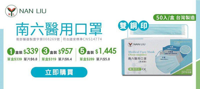 鴻海集團轉投資日商夏普電商平台可購樂今(26)日宣先,領先各大平台、率先推出台灣國家隊南六所生產的雙鋼印口罩。  圖/可購樂提供