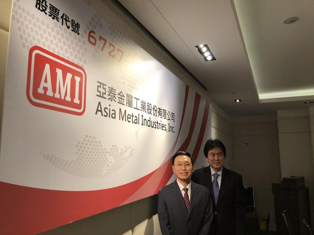 亞泰金屬董事長鄒貴銓(左)以及總經理黃源財。記者尹慧中/攝影