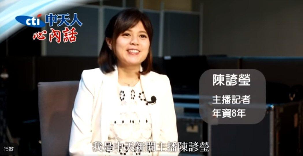 中天主播陳諺瑩。圖/摘自臉書