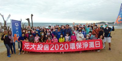 元大投信貫徹ESG理念,10月25日舉辦淨灘活動。元大投信/提供