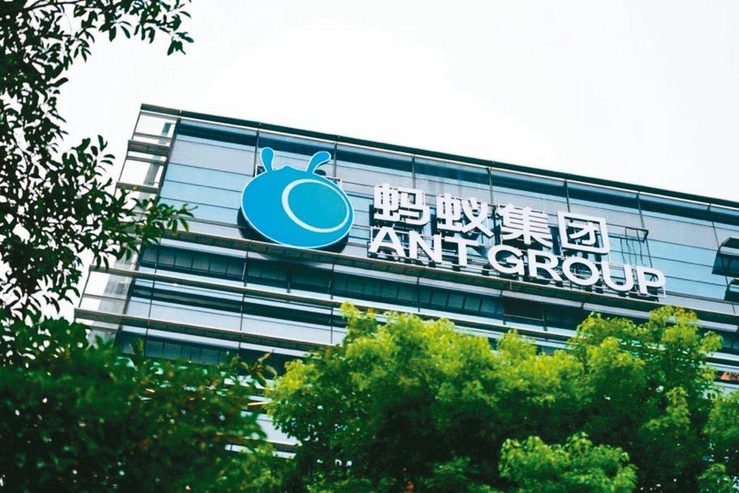 螞蟻A股IPO將募資5,750億元。 網路照片
