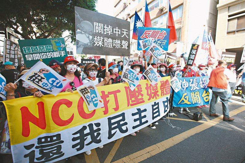 國家通訊傳播委員會(NCC)26日舉行中天電視換照聽證會,場外有民眾聚集聲援中天,呼籲NCC不要打壓媒體。 記者蘇健忠/攝影