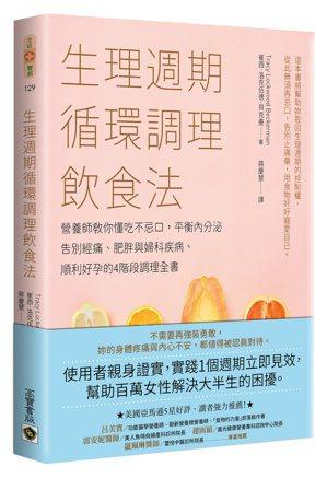 .書名:生理週期循環調理飲食法.作者:崔西‧洛克伍德‧貝克曼.譯者:蔣慶...
