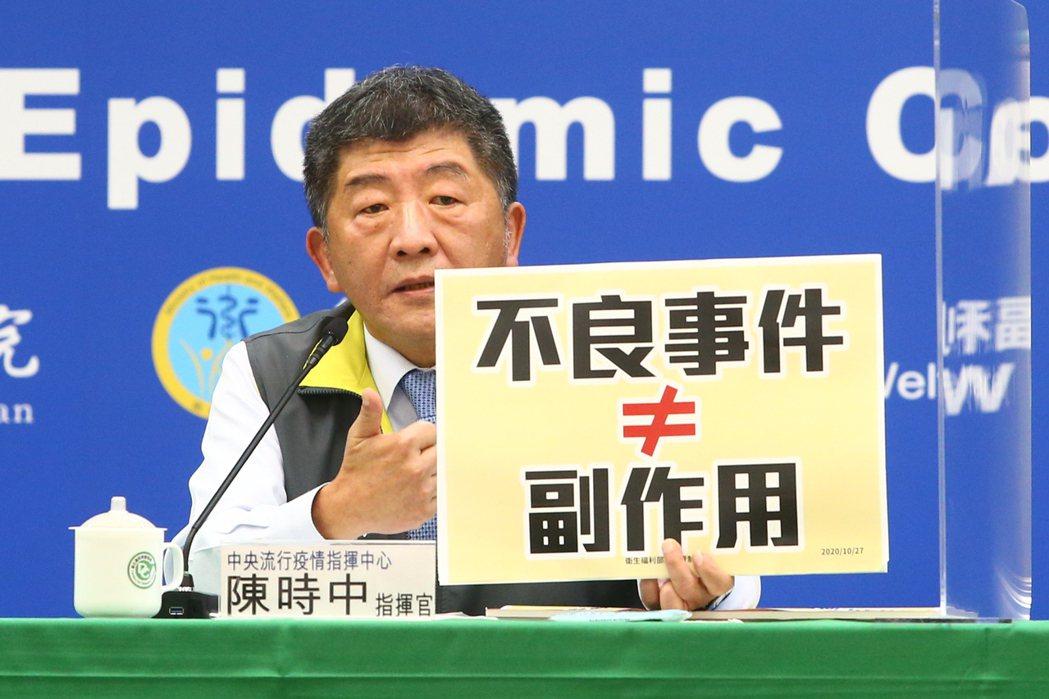 衛福部部長陳時中針對公費流感疫苗不良事件通報案例舉行記者會說明,他表示不良事件不...