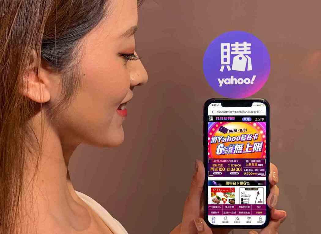Yahoo奇摩購物中心「11.11暖身慶」活動狂灑上億紅包,推出35%超高回饋。...