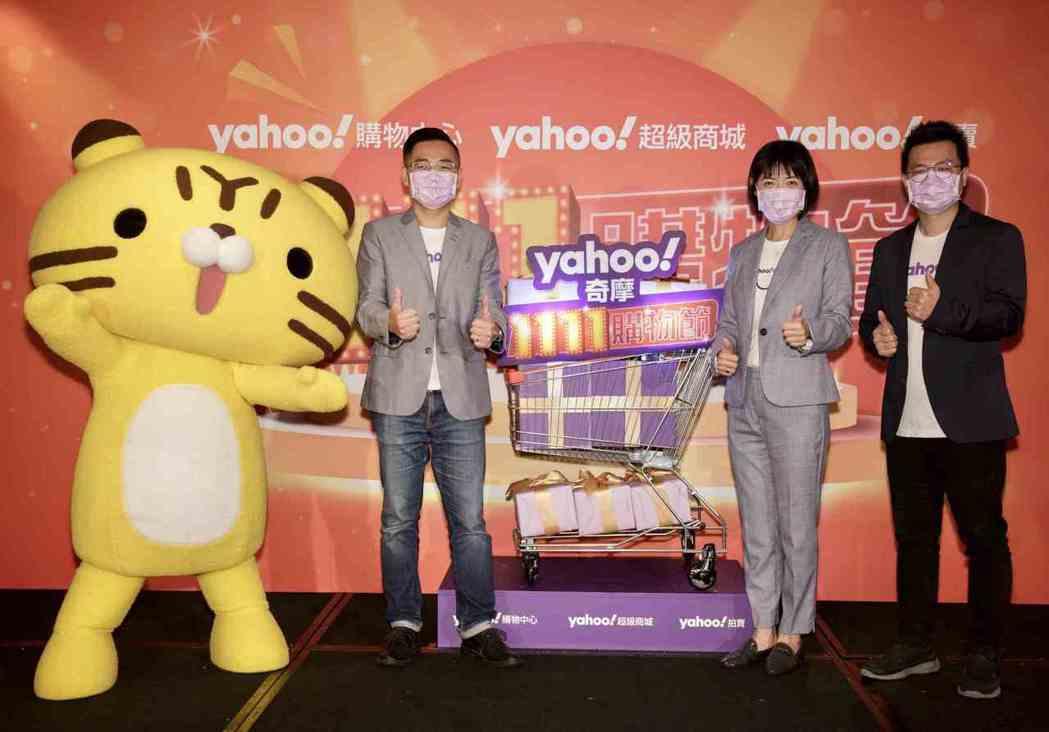 Yahoo奇摩電商今(27)日舉辦雙11購物節暖身慶活動起跑記者會。 業者/提供