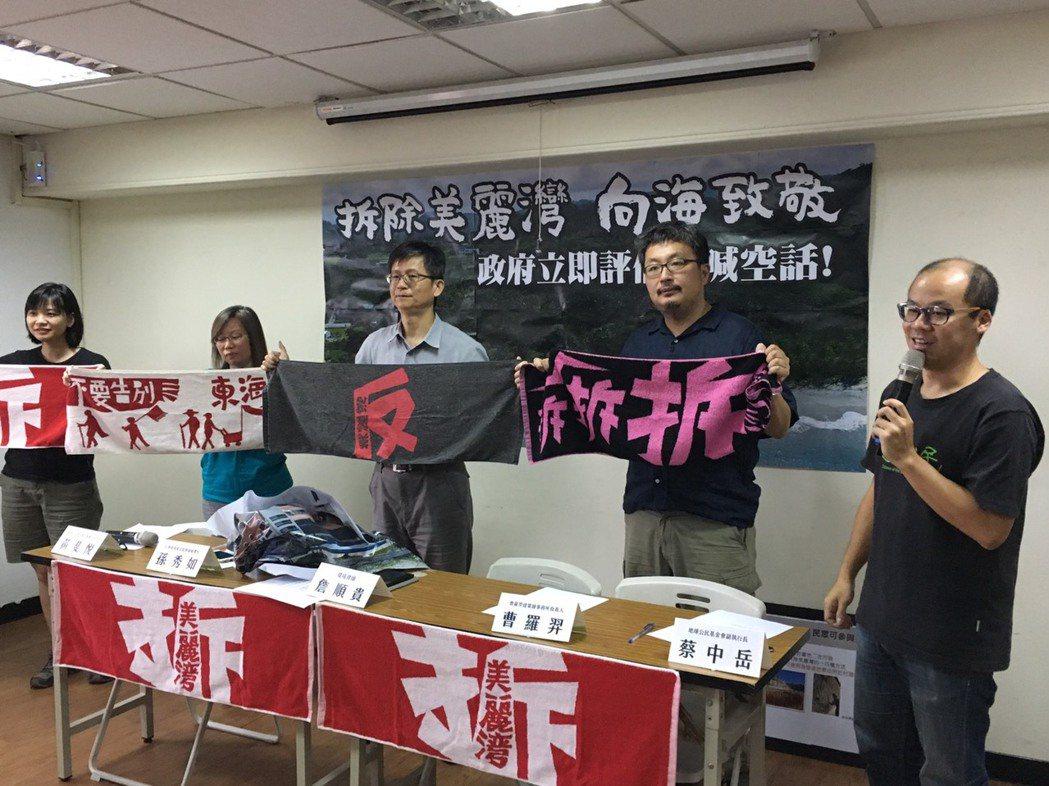 環團今天舉辦記者會,呼籲拆除美麗灣。記者吳姿賢/攝影