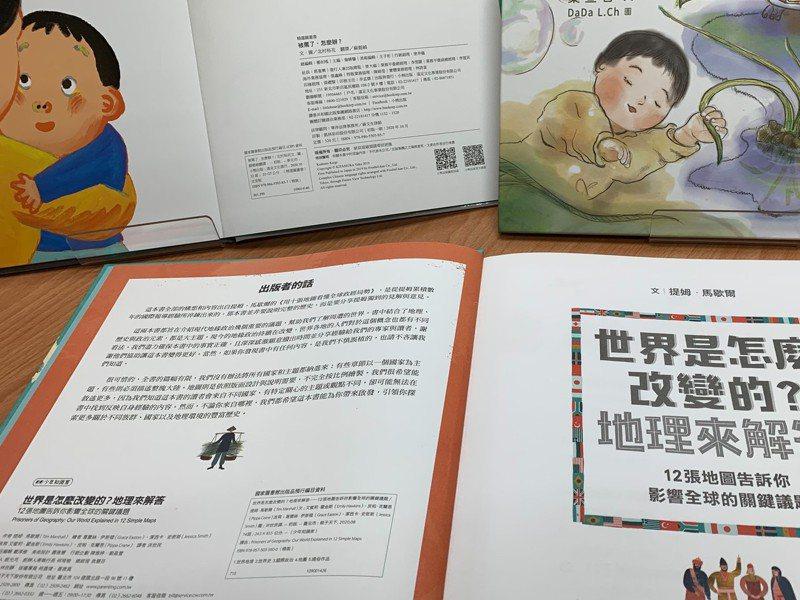 國圖將全面提供童書出版品預行編目(CIP)的服務,讓兒童讀物的書目資料更易於檢索運用。圖/國圖提供
