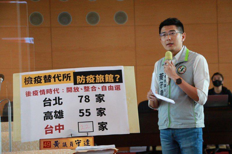 台中市議員黃守達表示,台中市的檢疫替代所應公開資訊,讓民眾有更多選擇。圖/黃守達提供