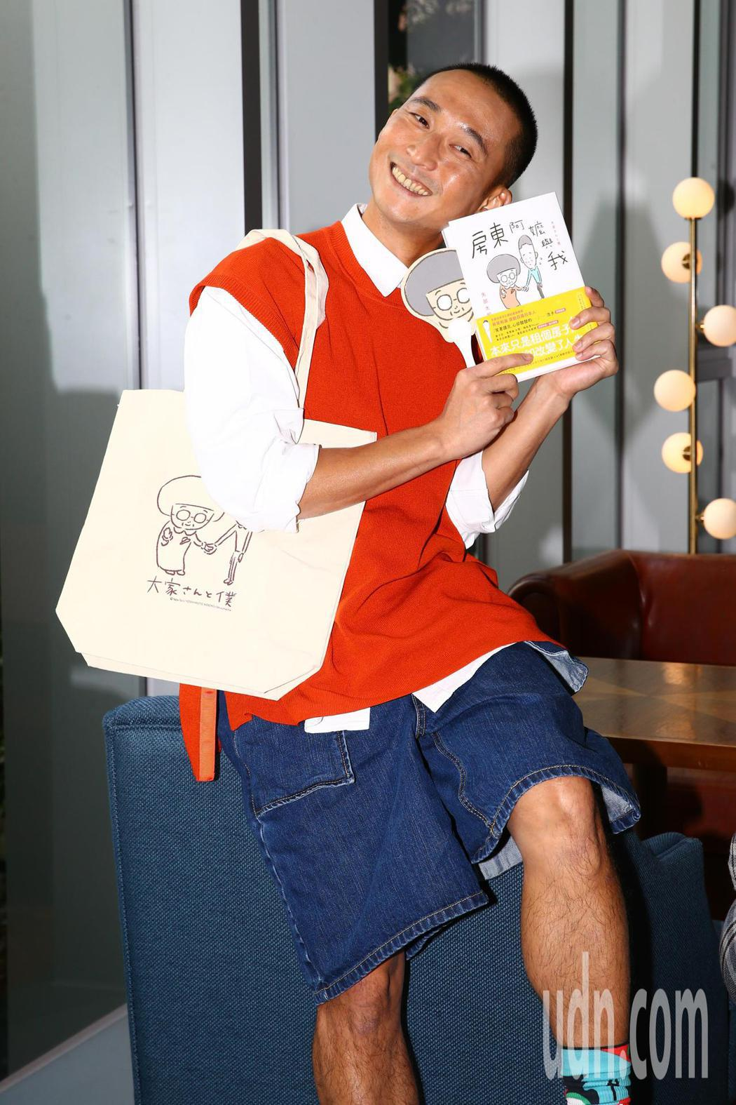 藝人浩子下午出席《房東阿嬤與我》新書發佈記者會,新書內容讓他回想起一段在京都的故...