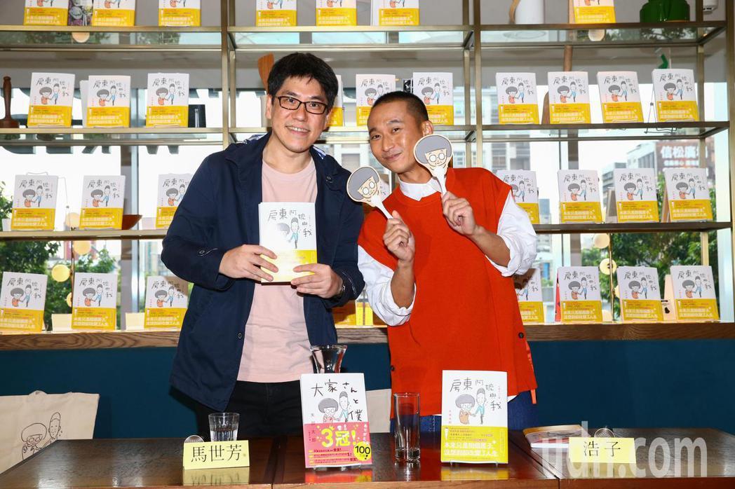 藝人浩子(右)與馬世芳(左)下午出席《房東阿嬤與我》新書發佈記者會