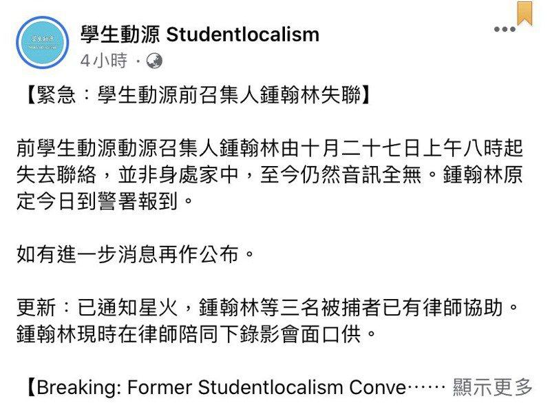 學生動源發布訊息,指其前3名成員今日先後被捕。圖/取自學生動源臉書