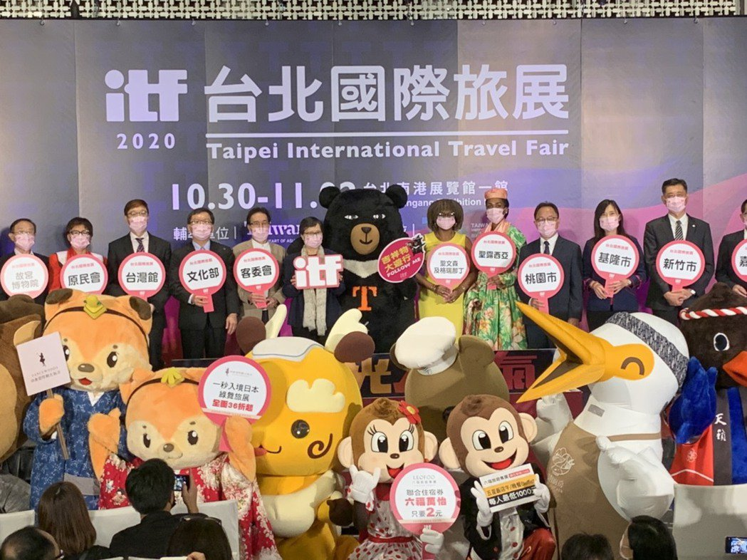 2020年疫後全球最盛大的觀光旅遊盛會「2020 ITF台北國際旅展」,即將於1...