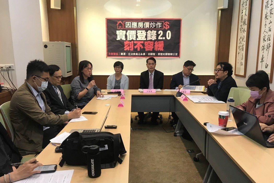 巢運等房市改革團體今(27)日舉行記者會表示,行政院遲遲不推實價登錄2.0法案,...