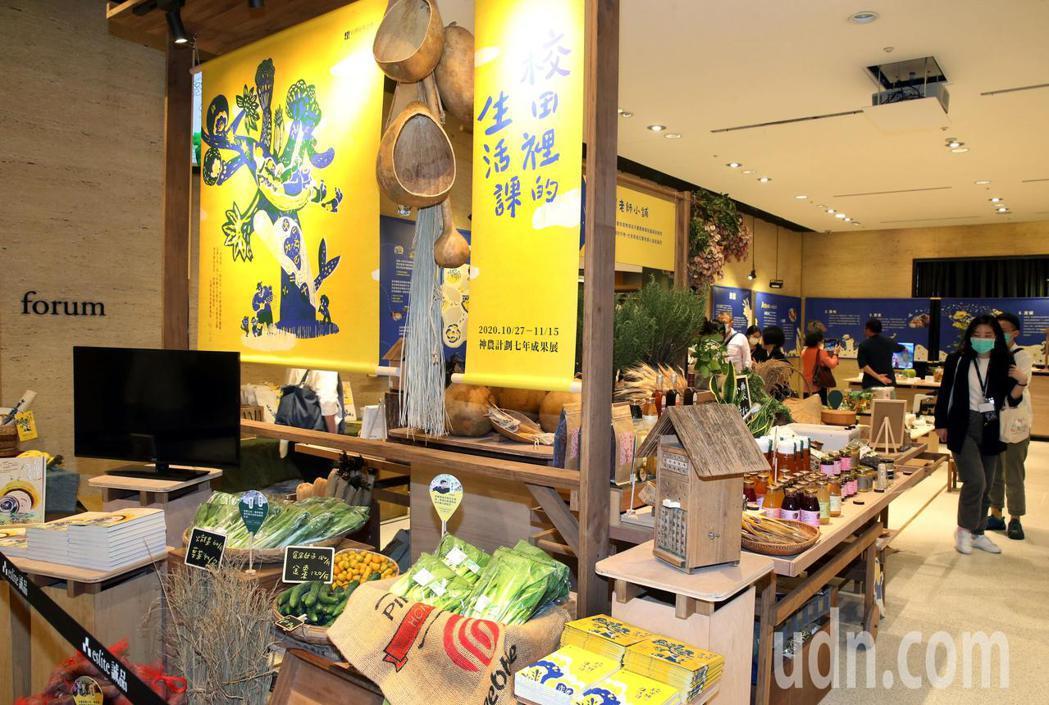 台灣好基金會神農計畫七周年成果展,台北信義誠品開展。記者林俊良/攝影