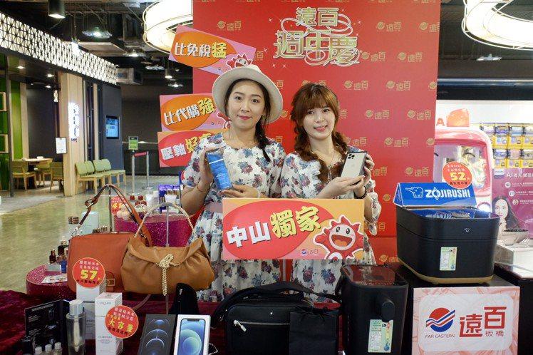 遠東百貨板橋中山店11月12日至12月1日啟動周年慶,並提前10月29日開始預購...