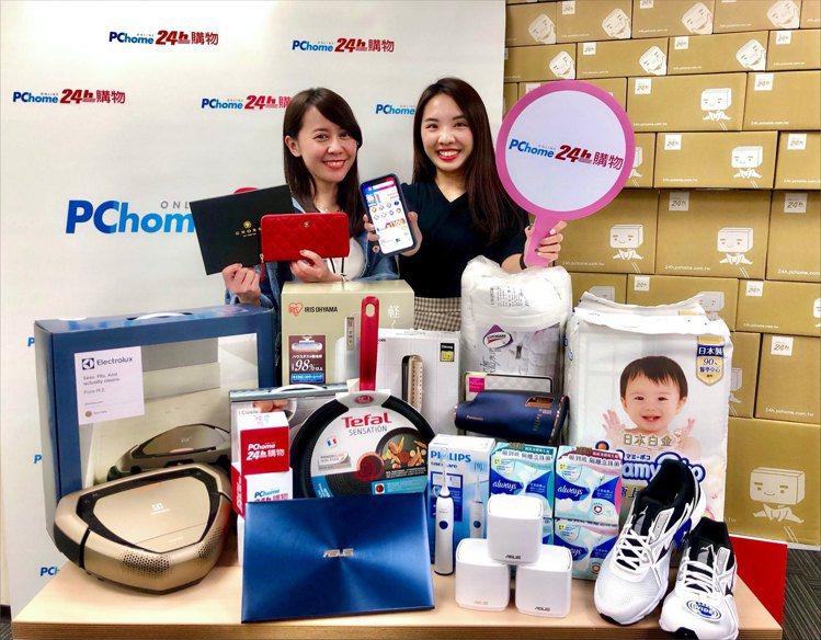 PChome 24h購物雙11暖身促銷活動即日起開跑,全站500萬種商品下殺1....