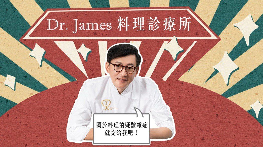 詹姆士開起料理診療所。圖/傑星傳播提供