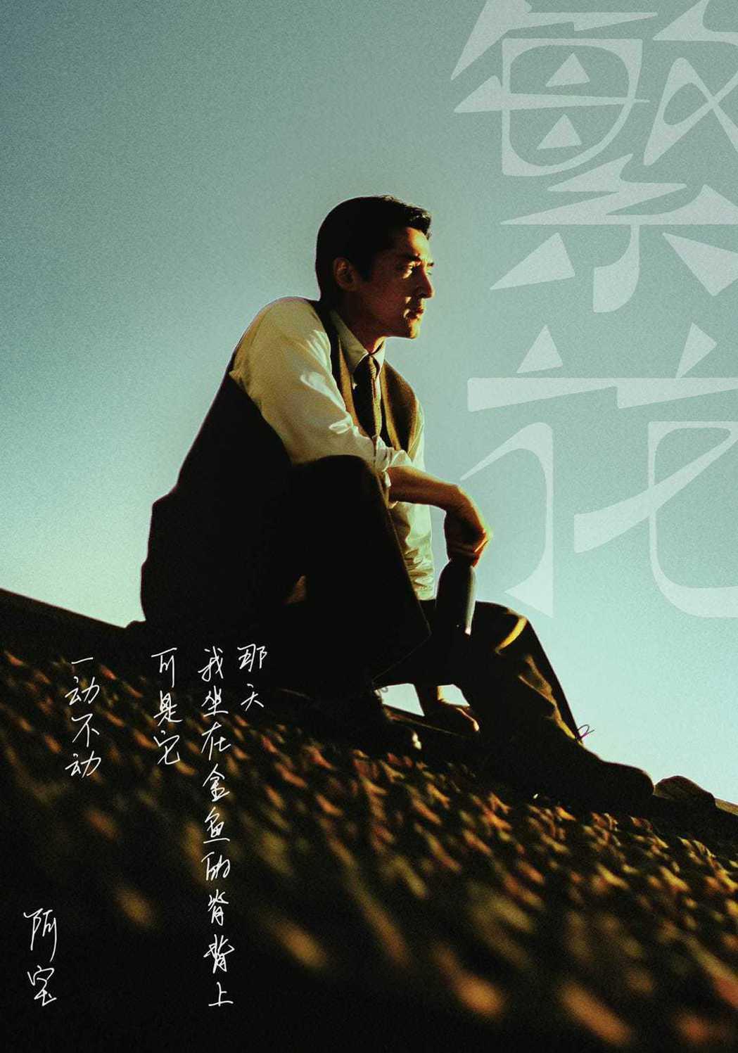 王家衛執導影集「繁花」首張官方劇照,男主角胡歌秀出帥氣側臉。圖/澤東提供