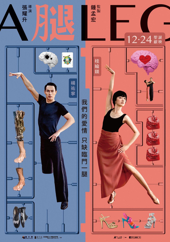 「腿」電影海報。圖/甲上提供