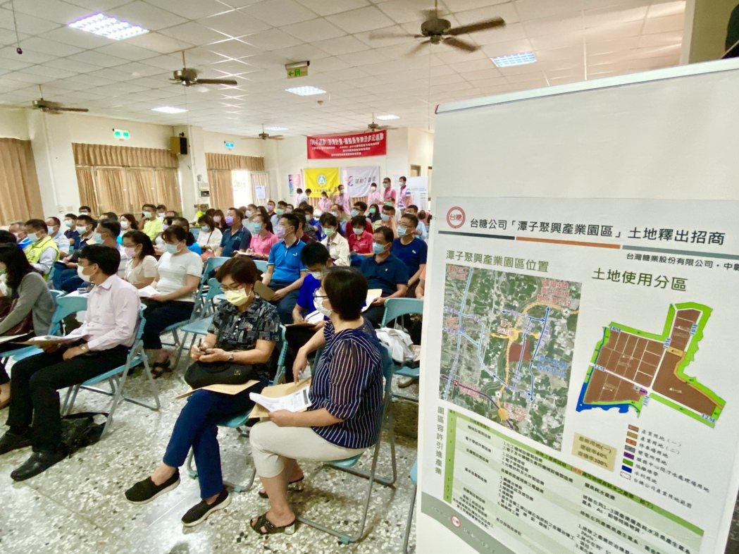 台糖公司釋出潭子聚興產業園區6.61公頃土地,今日招商說明會有上百家廠商到場。記...
