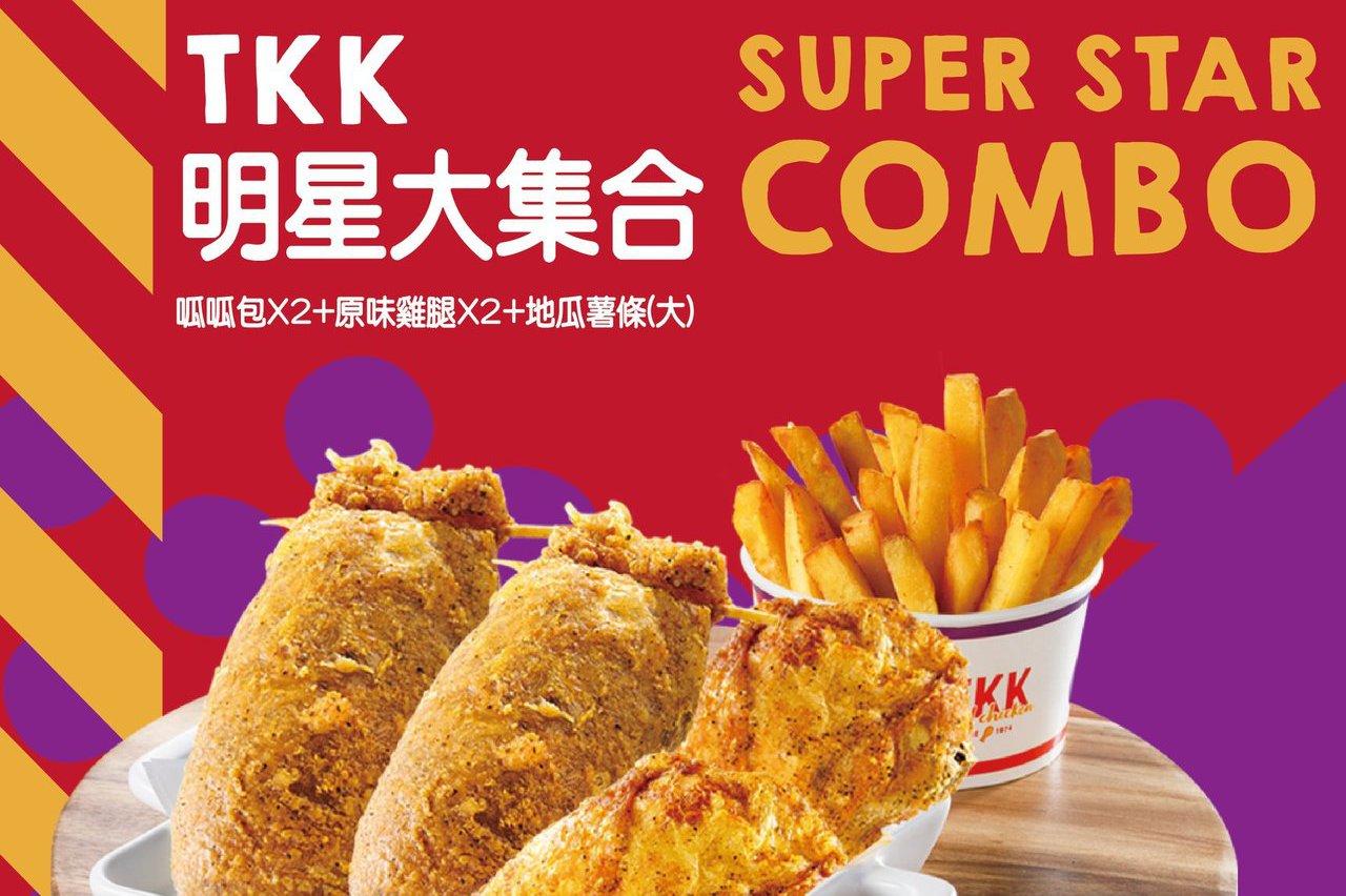 只賣1天!頂呱呱明星套餐 一次吃呱呱包+雞腿+薯條