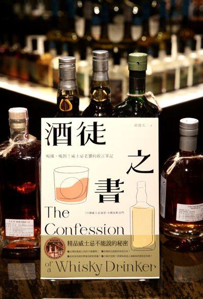 「酒徒之書」記錄了邱德夫這十多年來的思辨之旅。記者林俊良/攝影