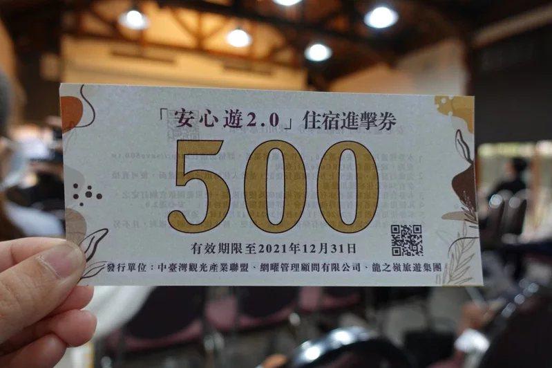 中台灣觀光產業聯盟協會發起「安心遊2.0計畫」,推出「安心遊2.0進擊住宿券」,...