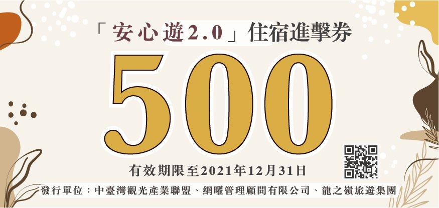 500元【住宿進擊券】(正) 圖/安心遊2.0