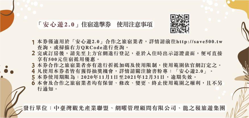 500元【住宿進擊券】(背) 圖/安心遊2.0
