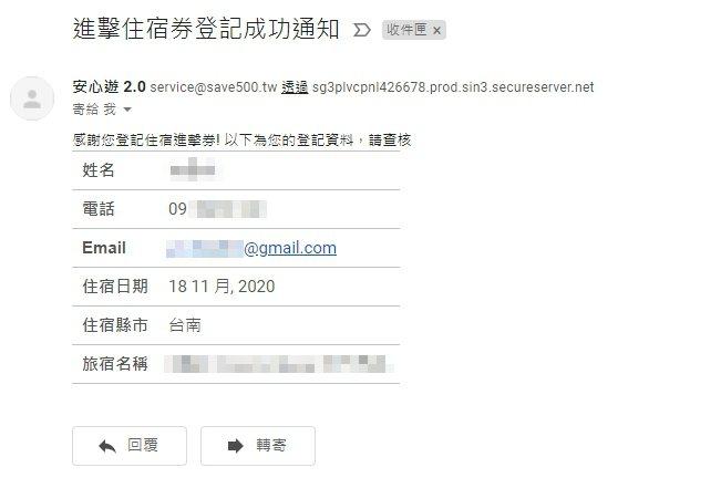登錄後會收到成功通知信,於入住時出示即可。 圖/讀者提供