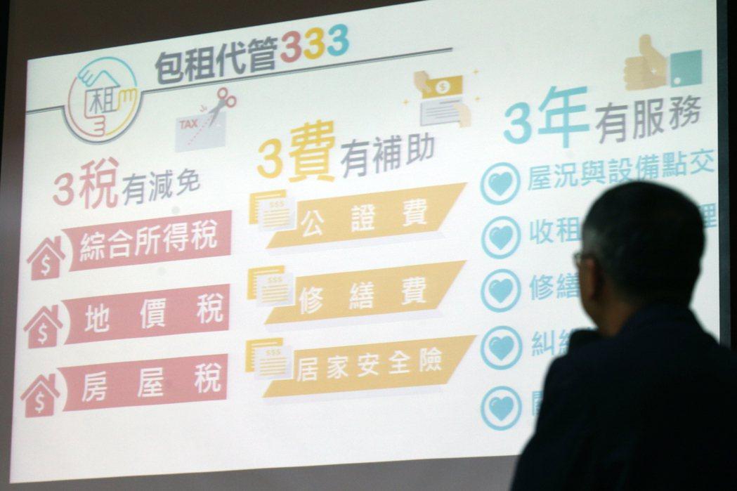 內政部營建署於2020年1月舉辦「社會住宅包租代管公會版」正式啟動記者會。 圖/聯合報系資料照
