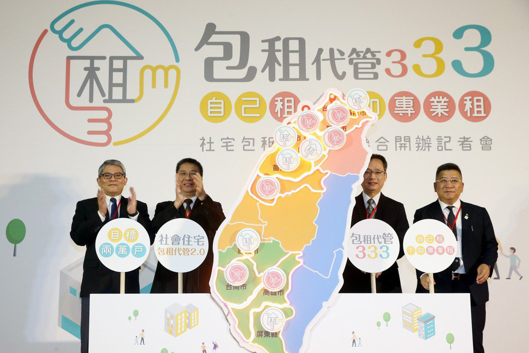 2019年10月,內政部長徐國勇、12個縣市政府、國家住都中心及公會代表出席「社會住宅包租代管2.0聯合開辦記者會」。 圖/聯合報系資料照