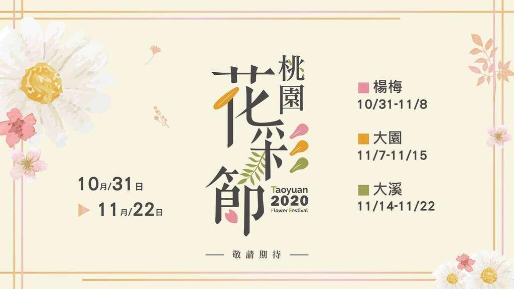 2020第6屆桃園花彩節將從10月31日起至11月22日,陸續於楊梅、大園及大溪...