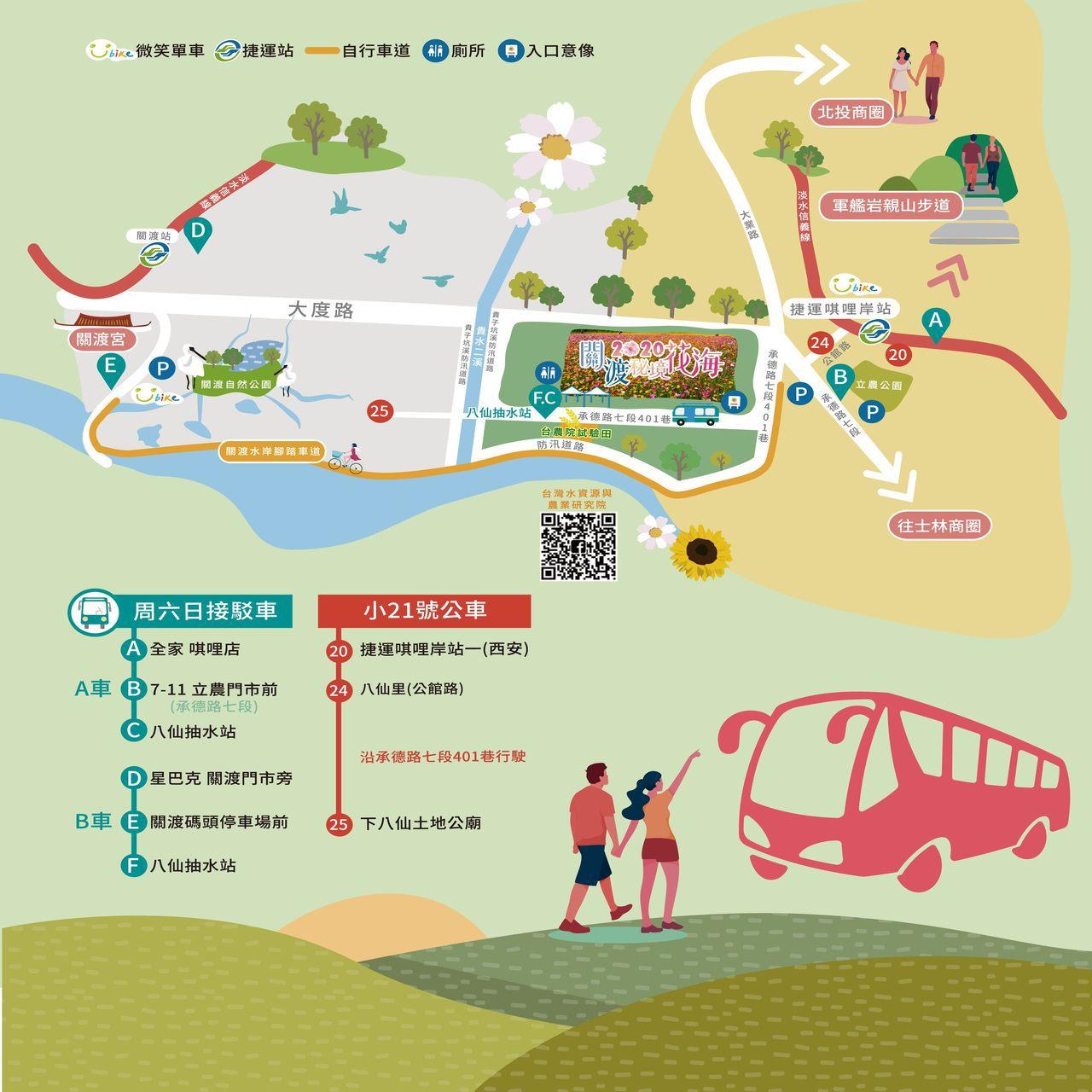 2020關渡秘境花海公車及接駁車路線 圖/台北市工務局網站