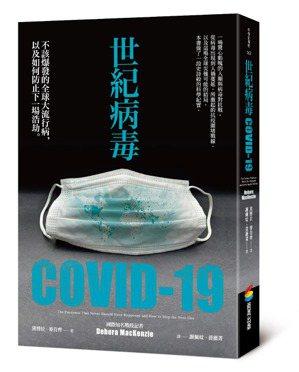 .書名:世紀病毒COVID-19:不該爆發的全球大流行病,以及如何防止下一場浩劫...