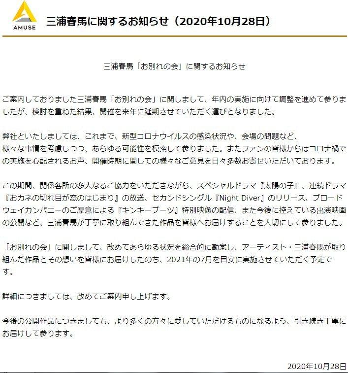 三浦春馬告別式延至明年舉辦。圖/擷自Amuse官網